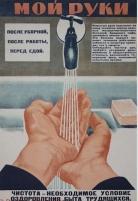 """Σοβιετική """"πλύνε τα χέρια σου μετά την τουαλέτα, μετά την εργασία και πριν το φαγητό. Η καθαριότητα είναι προϋπόθεση της υγείας του εργαζόμενου"""""""