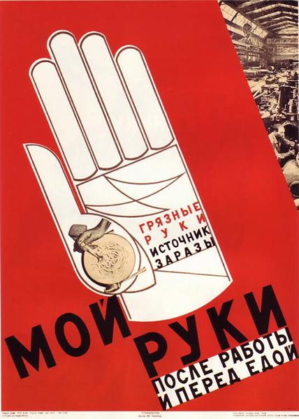 "Semen Semenov-Menes (1895-1972) ""πλύνε τα χέρια σου μετά την εργασία και πριν το φαγητό. Βρώμικα χέρια είναι πηγή μόλυνσης"" Μόσχα - Λένινγκραντ, 1931"