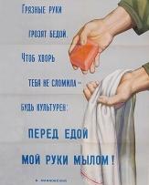 """Σοβιετική """"Βρώμικα χέρια σημαίνουν προβλήματα. Για να μην αρρωστήσεις ενημερώσου: πριν το φαγητό πλύνε τα χέρια σου με σαπούνι"""""""
