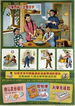 """Κίνα """"πλύνε τα χέρια σου πριν το φαγητό"""", 1956"""